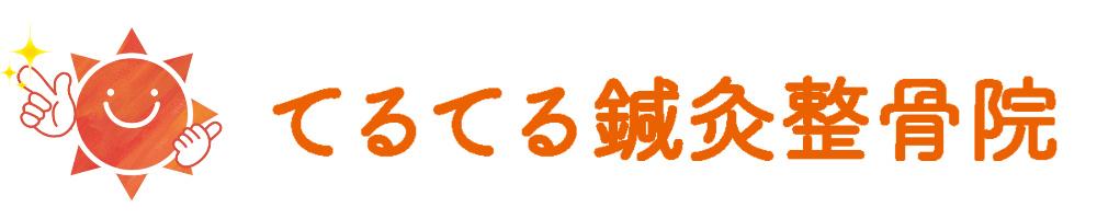 てるてる鍼灸整骨院logo